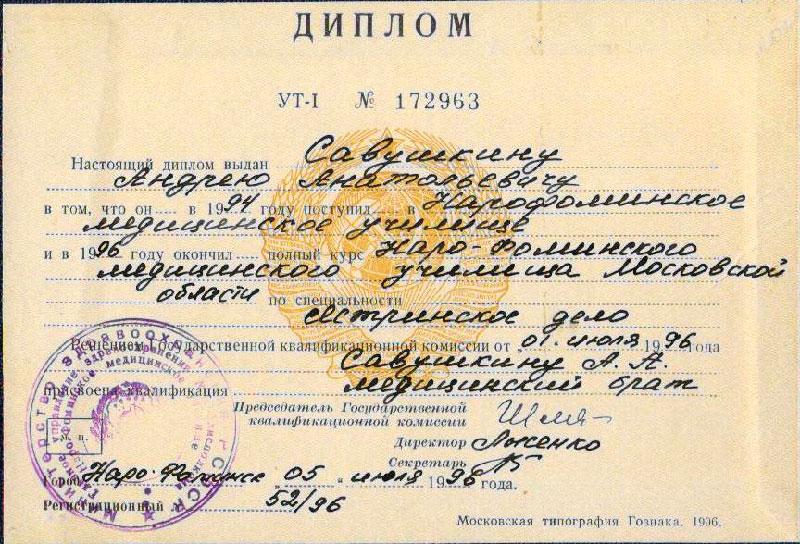 Дипломы удостоверения сертификаты свидетельства детского  Диплом о медицинском образовании Удостоверение о медицинском образовании
